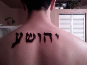 hebrew kabbalah tattoo 1 300x225 Hebrew Kabbalah Tattoos   The 72 Names of God